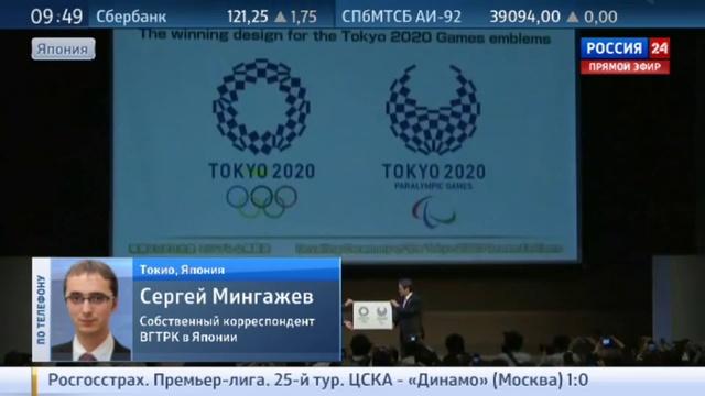 Новости на Россия 24 Японцы показали логотип Олимпиады 2020