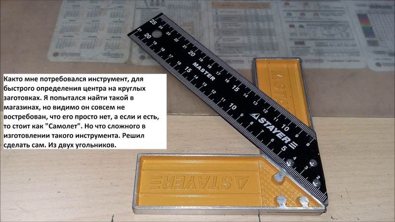 Инструменты Определитель центра на кругляке