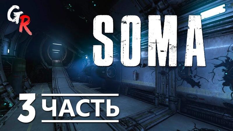 Soma - прохождение на русском языке 3 - Шатл на станции Эпсилон