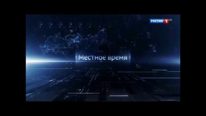 Заставка Местное время с новой музыкой (Россия-1, 04.09.2017)