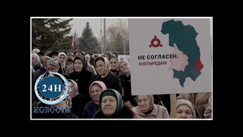 Народ не понимает ход мыслей что говорят в Ингушетии о переносе границы с Чечней