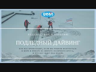 Погружение под лед в Карелии с