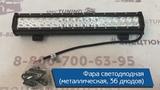 Фара светодиодная (металлическая, 36 диодов)