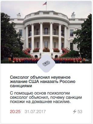 санкции сша, режим санкций, россия и сша