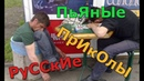 Приколы русские пьяные СаМыЕ РЖАЧНЫЕ Приколы Русские Пьяные