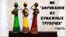 Африканки из бумажных трубочек для декора дома (мастер-класс)