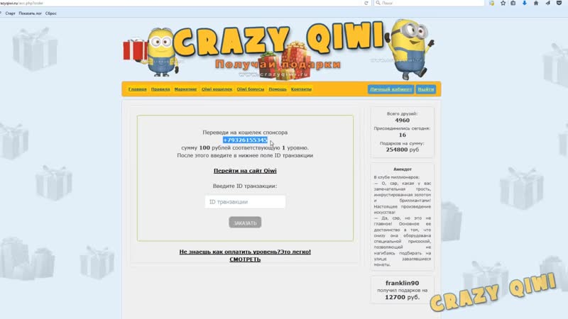 Подарки на кошелек Киви Оплата уровня в проекте CrazyQiwi