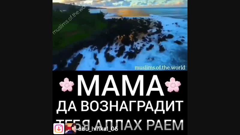 А матери