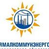 АО «Ямалкоммунэнерго» отзывы