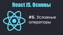 Урок 6 React JS Основы Условные операторы