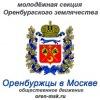 Оренбуржцы в Москве   Оренбургское землячество