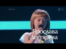Ярослава Дегтярёва не только сильный голос но и сильная личность 480 X 854 mp4