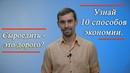Сыроедить это дорого Узнай 10 способов экономии. Важно!