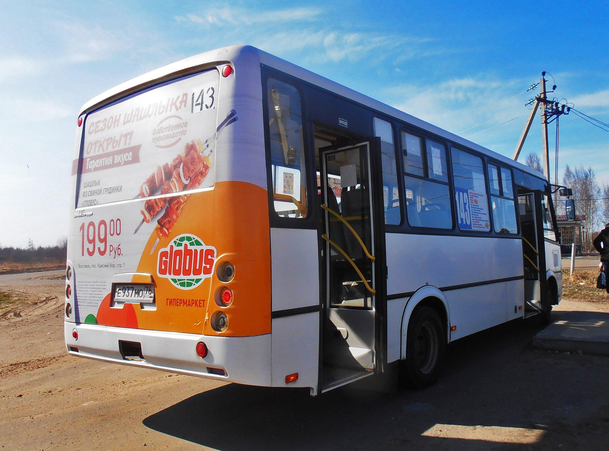 Автобус №143. Остановка - конечная.