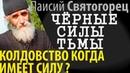 Как разрушить Колдовство Чёрные силы Тьмы Паисий Святогорец