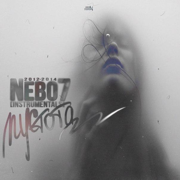 Nebo7 - Пустота (2013)(Лирические инструменталы для рэпа)