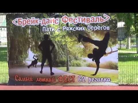Открытие фестиваля по Брейк дансу. Ряжск-2018.