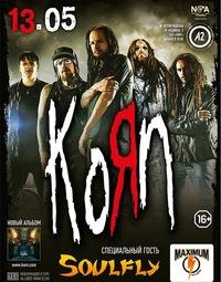 KORN + Soulfly / 13 мая в Санкт-Петербурге / A2
