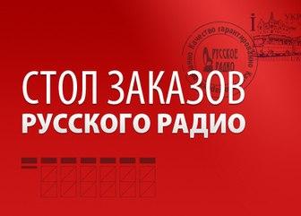 Русское радио как заказать поздравление