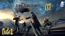 13 Final Fantasy XV ► Глава 2 ► Меч Бреннера