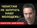 Максим Шевченко Мы вернулись в разоренную Россию 16 08 2018