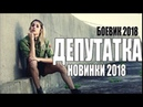 БОЕВИК 2018 «ДЕПУТАТКА» HD ФИЛЬМ