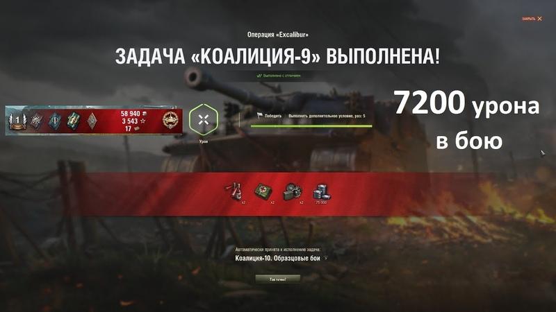 World of Tanks Операция Excalibur выполняем с отличием ЛБЗ 2 0 Коалиция 9 Лицом к лицу 53