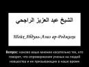 Шейх ар-Раджихи - БОЛЬШАЯ ЛОЖЬ, ЧТО ОПРОВЕРЖЕНИЯ НОВОВВЕДЕНЦЕВ РАСКАЛЫВАЮТ РЯДЫ МУСУЛЬМАН