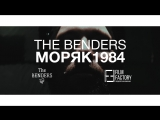 The BENDERS - Моряк 1984 [OFFICIAL VIDEO]