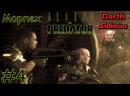 Aliens versus Predator 2010 Морпех 4 Руины и схватка с Охотником