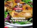 Цыпленок а-ля Табака .