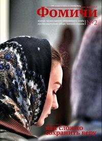 Православный молодежный журнал «Фомичи»