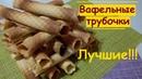 Рецепт советских вафельных трубочек / Домашние вафли в вафельнице