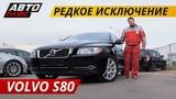 Простой и надежный Volvo S80  Подержанные автомобили