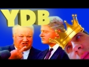 Обзор паблика Ельцин был скином l YDB l Yeltsin Death Brigades