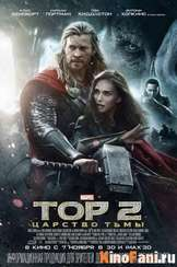 Тор 2: Царство тьмы / Thor: The Dark World / 2013
