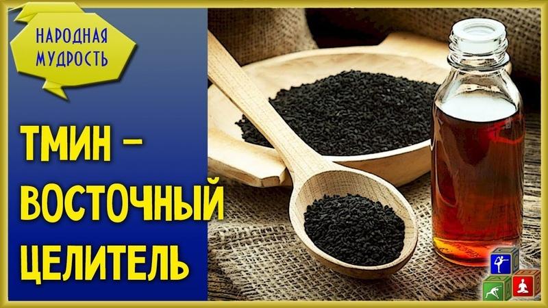 ∷ Калинджи, черный тмин - специя от лени. И от всех болезней!