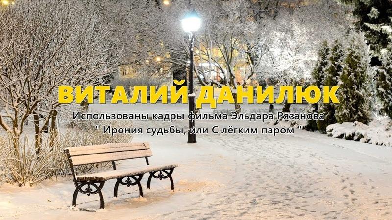 Виталий Данилюк - Ты как тот снег (2017)