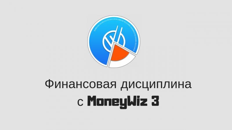 Финансовая дисциплина 1. Установка MoneyWiz 3 на компьютер и Ipad