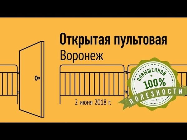 Открытая пультовая в Воронеже 2 июня 2018 г