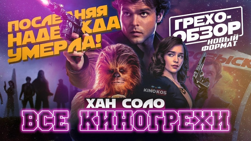 Все киногрехи Звездные Войны Хан Соло (Грехо-Обзор)