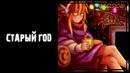 【Alu】- Старый год Валерий Меладзе COVER