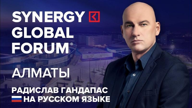 Радислав Гандапас | Radislav Gandapas | SYNERGY GLOBAL FORUM 2017 ALMATY | Университет СИНЕРГИЯ