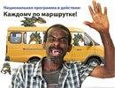 115. Народный мститель на маршрутке.