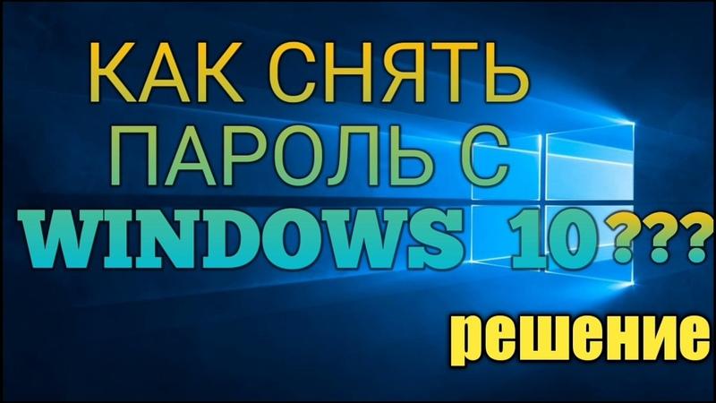 Как снять пароль с WINDOWS 10