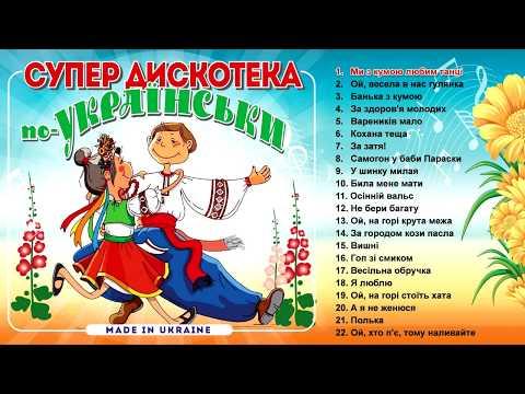 Супер дискотека по українськи [Збірка]