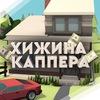 Хижина КАППЕРА | Прогнозы CSGO & DOTA 2