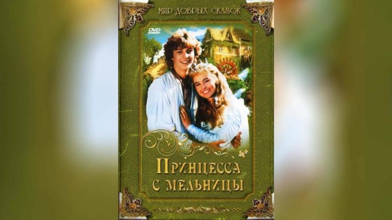 Принцесса с мельницы (1994) | Princezna ze mlejna