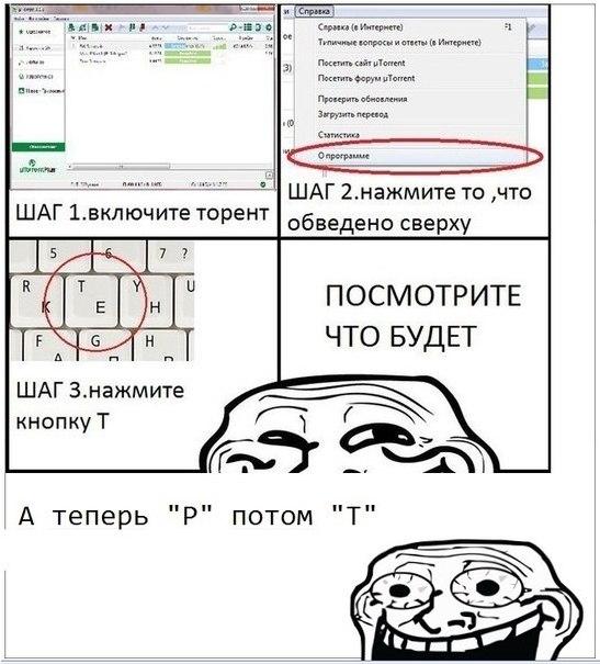 Секрет программы uTorrent
