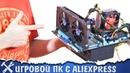 💻Игровой ПК за 30000 рублей с AliExpress